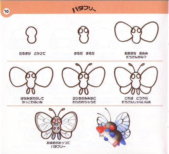 como dibujar pokemon Butterfree
